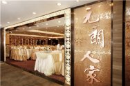 元朗人家酒樓 Authentic Yuen Long Family Restaurant